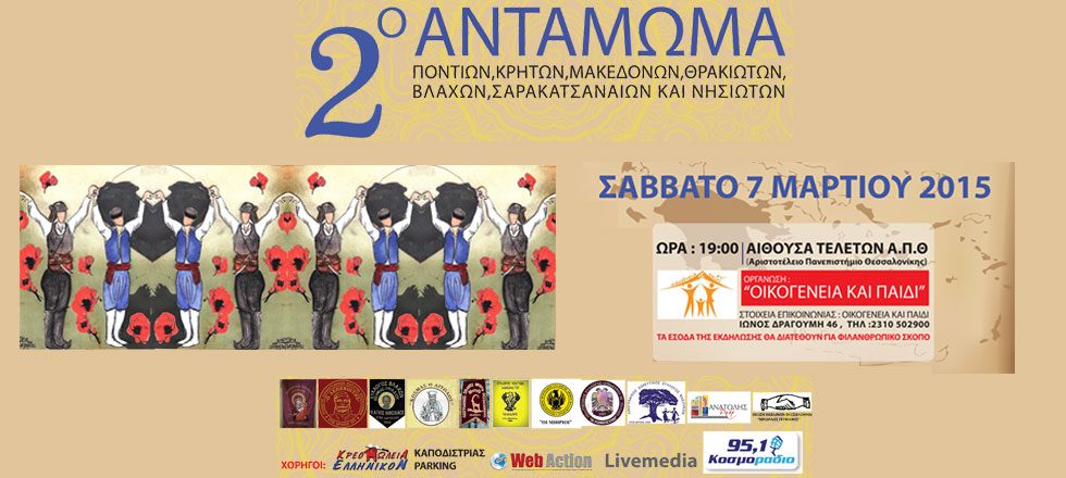 2nd Gathering of Pontians, Cretans, Macedonians, Thracians, Vlachs, Sarakatsanaioi and Islanders