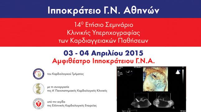 14o Ετήσιο Σεμινάριο Κλινικής Υπερηχογραφίας των Καρδιαγγειακών...