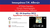 14th Seminar of clinical hyper echocardiography of cardiac disease