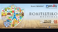 Πολιτιστικό Φεστιβάλ από το Κολέγιο ΔΕΛΑΣΑΛ
