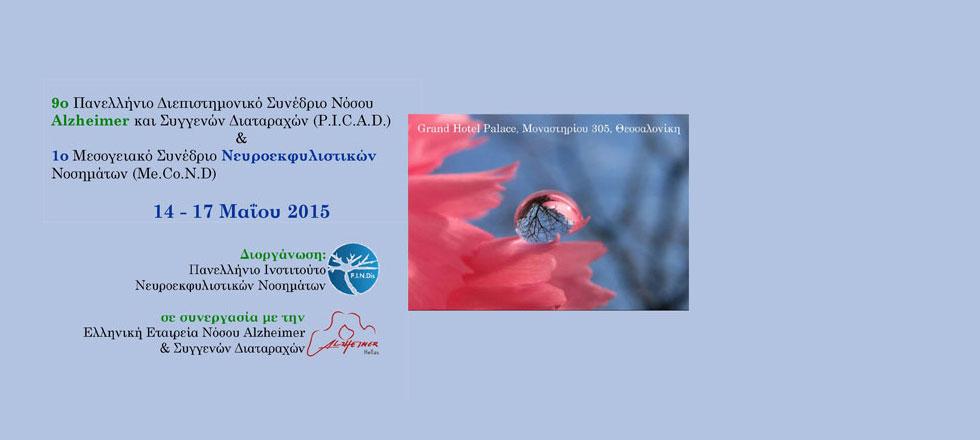 9o Πανελλήνιο Διεπιστημονικό Συνέδριο Νόσου Alzheimer και Συγγενών Διαταραχών