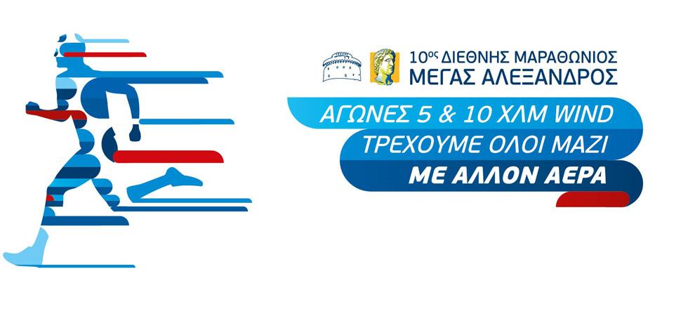 WIND | 10ος Διεθνής Μαραθώνιος «Μέγας Αλέξανδρος»