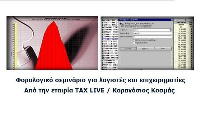 TAX LIVE / Καρανάσιος Κοσμάς |Φορολογικό σεμινάριο Ε.Λ.Π. | 06/04/15
