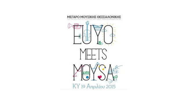EUYO MEETS MOYSA | Ζωντανά από το Μέγαρο Μουσικής Θεσσαλονίκης