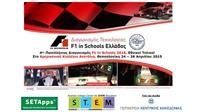 Formula 1 in Schools