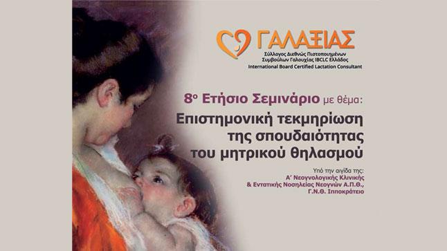 8ο Ετήσιο Σεμινάριο Πιστοποιημένων Συμβούλων Γαλουχίας Ελλάδος...