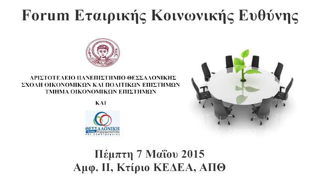 Forum Εταιρικής Κοινωνικής Ευθύνης