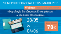 Day 1st | Two - Day Accounting Webinar 2015