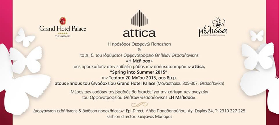 Fashion show in Thessaloniki for charity!