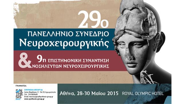 29ο Πανελλήνιο Συνέδριο Νευροχειρουργικής