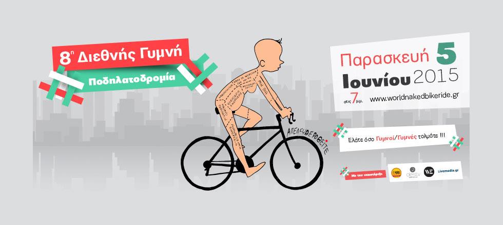 8η Διεθνής Γυμνή Ποδηλατοδρομία