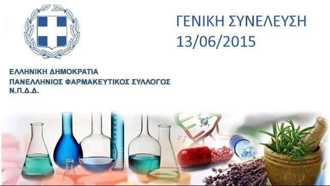 Π.Φ.Σ. | Γενική Συνέλευση Ιούνιος 2015