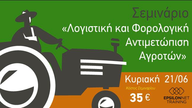 «Λογιστική και φορολογική αντιμετώπιση αγροτών και αγροτικών...