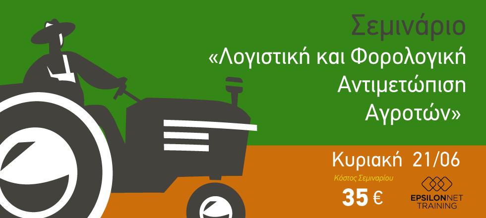 «Λογιστική και φορολογική αντιμετώπιση αγροτών και αγροτικών εκμεταλλεύσεων»