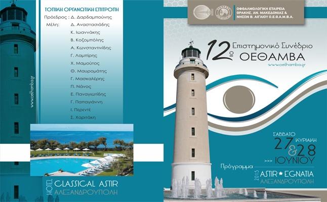 12o Οφθαλμολογικό Συνέδριο ΟΕΘΑΜΒΑ