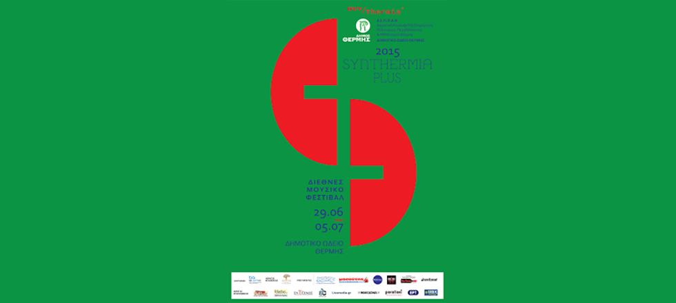 Idée Fixe enseble |  5th Synthermia plus International Music Festival 2015