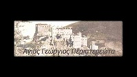 Commemorative event for the 50th anniversary of Saint Georgios...