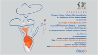 AKOSLIFE | Εκδήλωση με άρωμα... γυναίκας