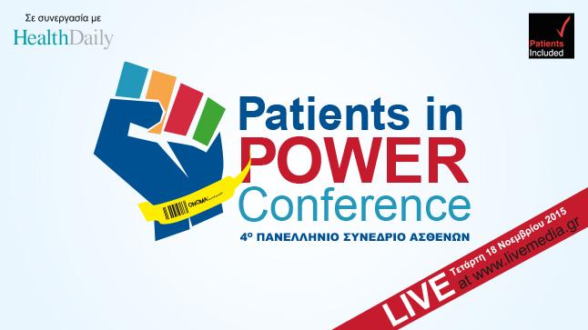 Patients in power  | 4ο Πανελλήνιο Συνέδριο Ασθενών