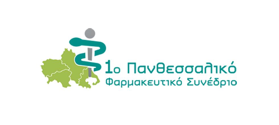 1o Πανθεσσαλικό Φαρμακευτικό Συνέδριο