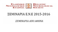 HELLENIC NEUROLOGY SOCIETY SEMINARS 2015 - 2016