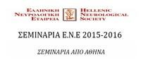 ΣΕΜΙΝΑΡΙΑ Ε.Ν.Ε 2015-2016 | ΑΘΗΝΑ
