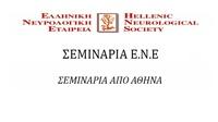 HELLENIC NEUROLOGY SOCIETY SEMINARS