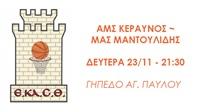 ΕΚΑΣΘ | ΑΜΣ ΚΕΡΑΥΝΟΣ ~ ΜΑΣ ΜΑΝΤΟΥΛΙΔΗΣ