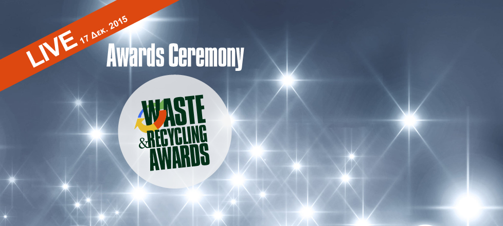 Waste & Recycling Awards 2015: Τελετή Απονομής