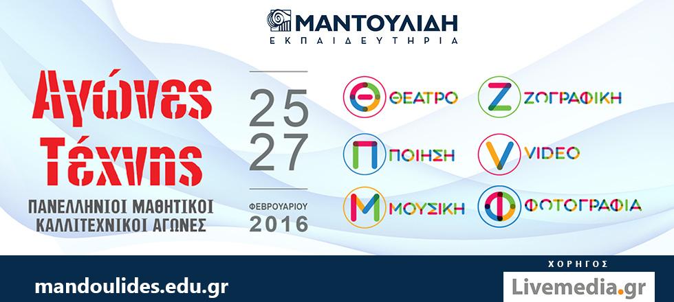 Αγώνες Τέχνης 2016   Εκπ. Μαντουλίδη