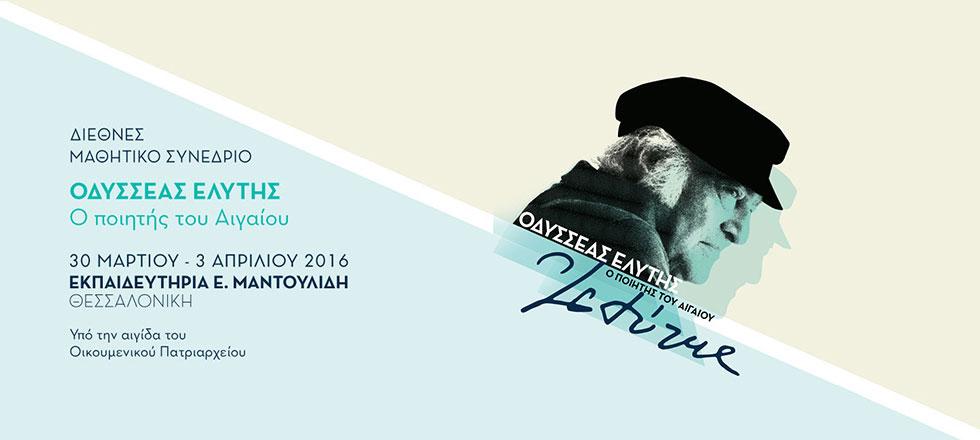 Μαθητικό συνέδριο: Οδ. Ελύτης. Ο ποιητής του Αιγαίου | Εκπαιδ. Μαντουλίδη - Ζωγράφειο Λύκειο