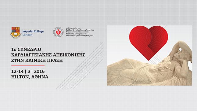 1o Συνέδριο Καρδιοαγγειακής Απεικόνησης στη Κλινική Πράξη