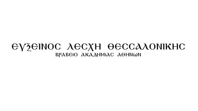 Η παρουσίαση «Του Αρχείου του Πόντου» στην Εύξεινο Λέσχη Θεσσαλονίκης...