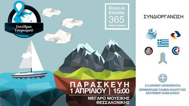 Συνέδριο Τουρισμού | Βόρεια Ελλάδα 365 Ημέρες Τουρισμός