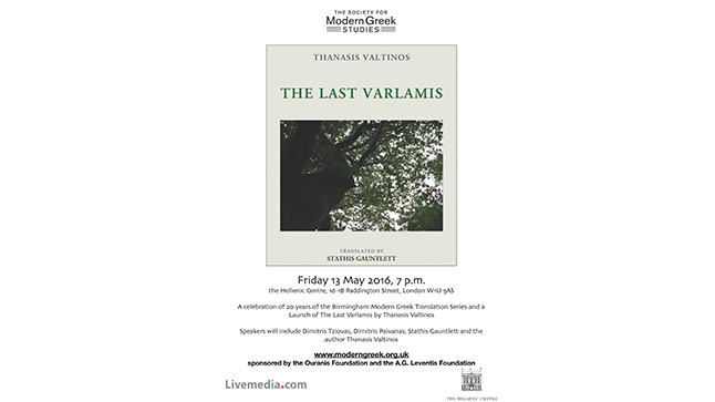 The Last Varlamis by Thanasis Valtinos