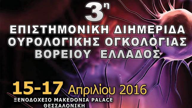 3η Επιστημονική Διημερίδα Ουρολογικής Ογκολογίας Βορείου Ελλάδος