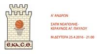 EKASTH:SAPK NEAPOLIS-KERAVNOS AG.PAYLOY