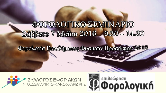 Φορολογική Επιθεώρηση-Σύλλογος Εφοριακών Ν. Θεσσαλονίκης-Κιλκίς-Χαλκιδικής...