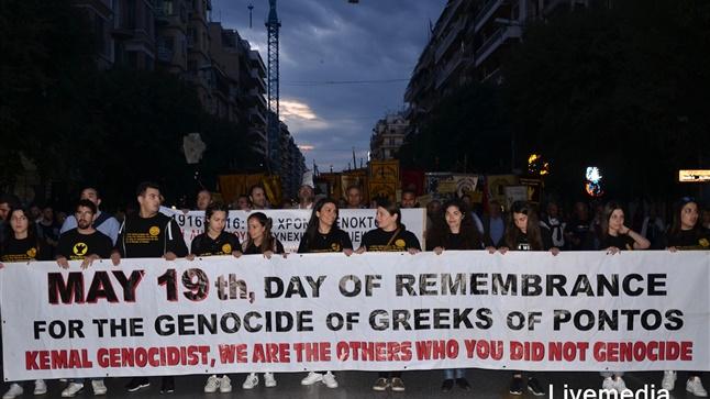 Θεσσαλονίκη: Ημέρα Μνήμης της Γενοκτονίας του Ποντιακού Ελληνισμού