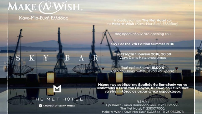 Make-A-Wish | Opening Party | Sky Bar the 7th Edition Summer...