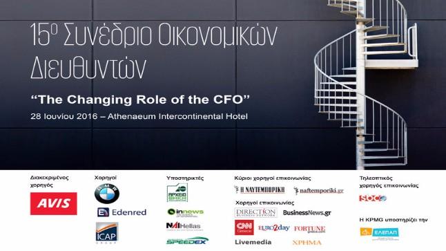 15ο Συνέδριο Οικονομικών Διευθυντών |