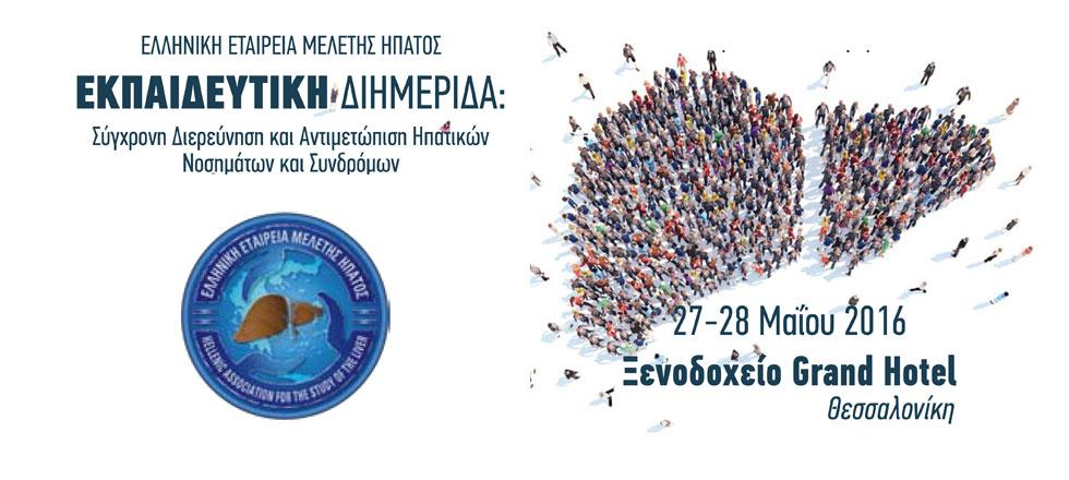 Εκπαιδευτική Διημερίδα Ελληνικής Εταιρείας Μελέτης Ήπατος - Ε.Ε.Μ.Η.