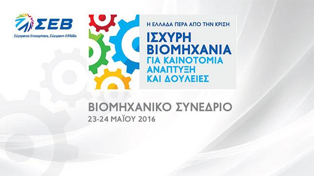 Η Ελλάδα Μετά την Κρίση Ισχυρή βιομηχανία για καινοτομία, ανάπτυξη...