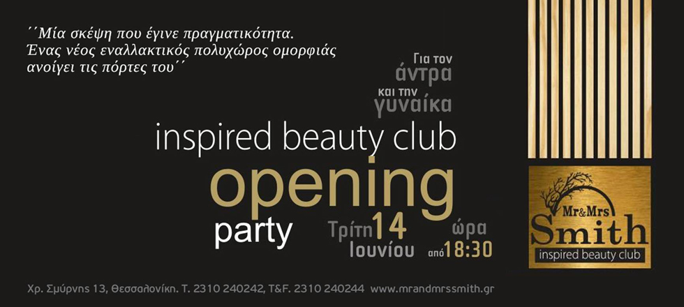 Grande opening του Mr and Mrs Smith