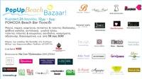 Pop Up Beach Bazaar  για τον Σύλλογο Φίλων των Καρκινοπαθών Παιδιών...