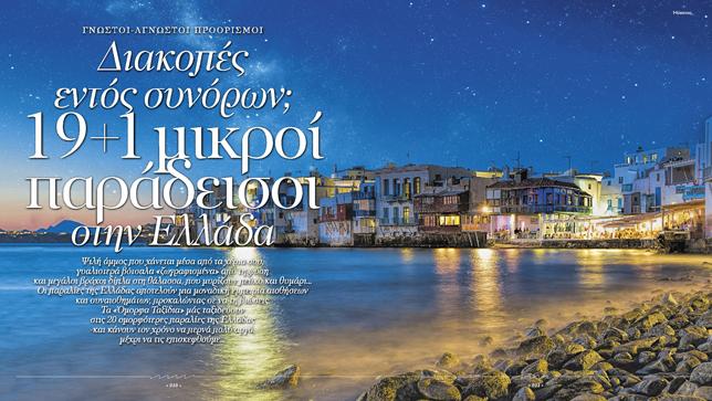 Διακοπές Εντός Συνόρων; 19+1 Μικροί Παράδεισοι στην Ελλάδα