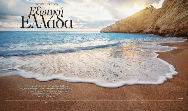 Εξωτική Ελλάδα