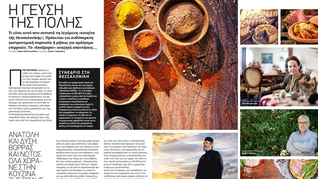 Η γεύση της πόλης | Foodpaper εφημερίδας Μακεδονία
