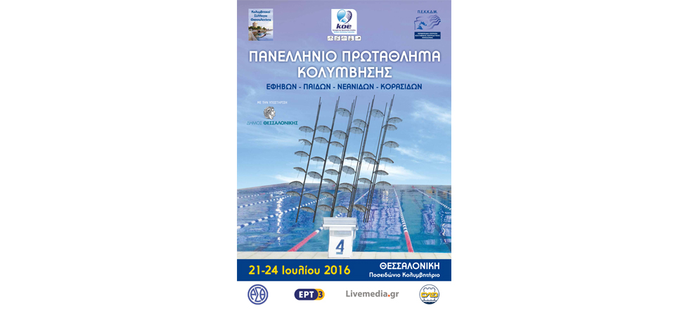 2o Πανελλήνιο Πρωτάθλημα Κολύμβησης Εφήβων Νεανίδων Παίδων Κορασίδων