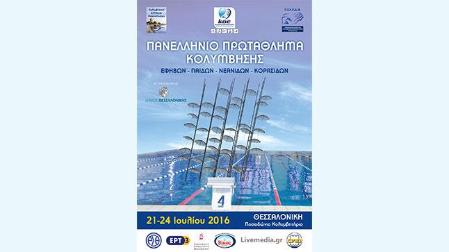 Πανελλήνιο Πρωτάθλημα Κολύμβησης Εφήβων Νεανίδων Παίδων Κορασίδων